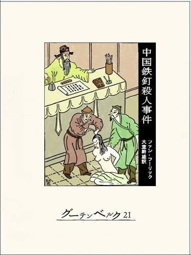中国鉄釘殺人事件 漫画