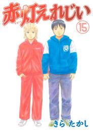 赤灯えれじい(15) 漫画