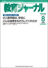 教育ジャーナル2013年8月号Lite版(第1特集) 漫画