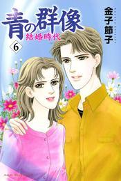 青の群像 ~結婚時代~ 6 漫画