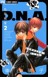 危険純愛D.N.A.(2)