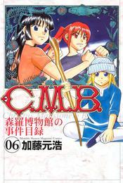 C.M.B.森羅博物館の事件目録(6) 漫画