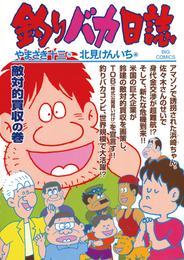 釣りバカ日誌(69) 漫画