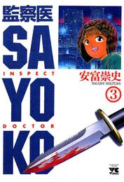 監察医 SAYOKO(3) 漫画