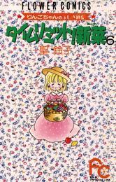 タイムリミット!新菜(ニーナ)(6) 漫画