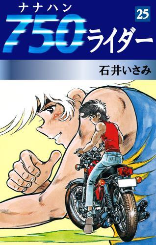 750ライダー(25) 漫画