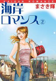 海岸ロマンス 2 漫画