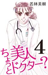 ちょっと美人ドクター? 4 漫画