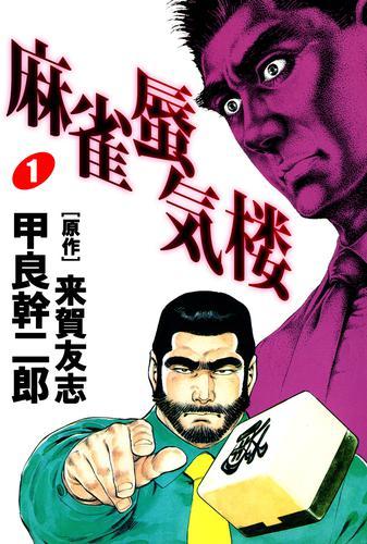 麻雀蜃気楼(1) 漫画