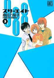 888 スリーエイト (3) 漫画
