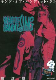 KING OF BANDIT JING(1) 漫画