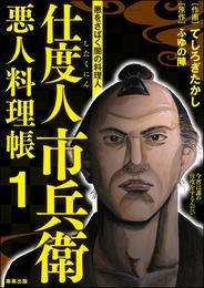 仕度人市兵衛 悪人料理帳 (1)