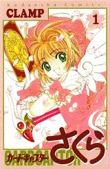 カードキャプターさくら (1-12巻 全巻) 漫画