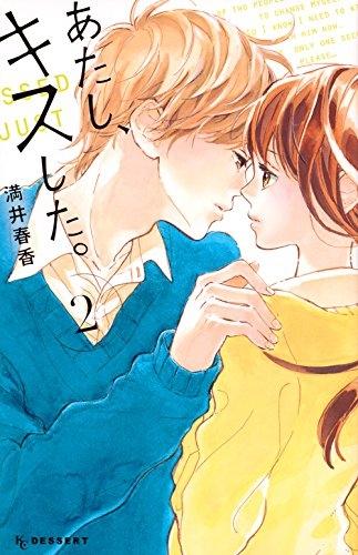 あたし、キスした 。 (1-2巻 全巻) 漫画