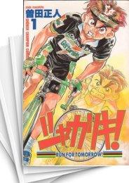 【中古】シャカリキ! (1-18巻 全巻) 漫画