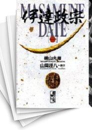 【中古】伊達政宗 [文庫版] (1-4巻) 漫画