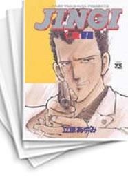 【中古】JINGI 仁義 (1-33巻) 漫画