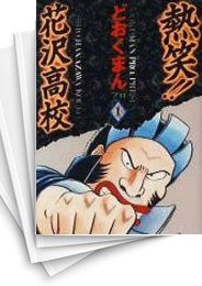 【中古】熱笑!!花沢高校 (1-18巻) 漫画