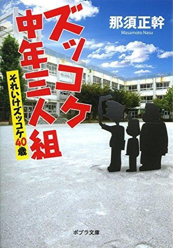 【ライトノベル】ズッコケ中年三人組 それいけズッコケ40歳 漫画