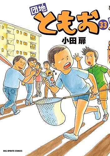 団地ともお (1-33巻 全巻) 漫画