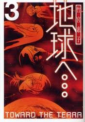 地球 (テラ)へ・・・ [新装版] (1-3巻 全巻) 漫画