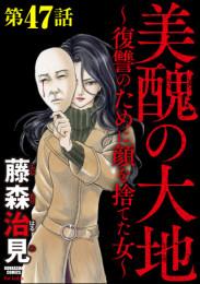 美醜の大地~復讐のために顔を捨てた女~(分冊版) 9 冊セット最新刊まで 漫画