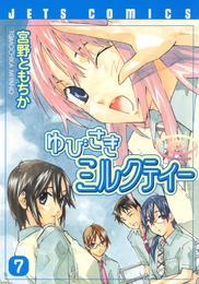 ゆびさきミルクティー 7巻 漫画