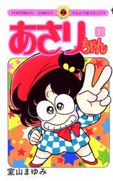 あさりちゃん(31) 漫画