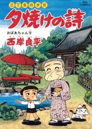 三丁目の夕日 夕焼けの詩(41) 漫画