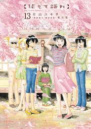 花もて語れ(13) 漫画