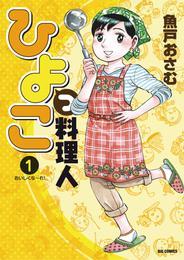 ひよっこ料理人(1) 漫画