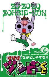 ゾゾゾ ゾンビ-くん(4) 漫画