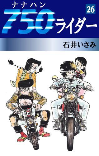 750ライダー(26) 漫画
