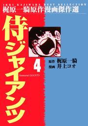 侍ジャイアンツ(4) 漫画