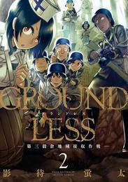 GROUNDLESS 2 ―第三穀倉地域接収作戦― 漫画