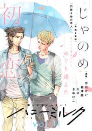 ハニーミルク vol.11 漫画