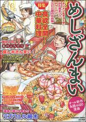 めしざんまい食欲全開!中華料理 漫画