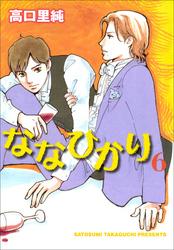 ななひかり 6巻 漫画