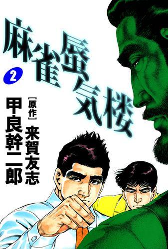 麻雀蜃気楼(2) 漫画