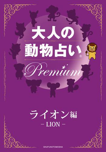 大人の動物占い(R) Premium【分冊版 ライオン編】 漫画
