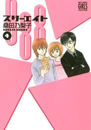 888 スリーエイト (4) 漫画