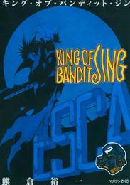 KING OF BANDIT JING(2) 漫画