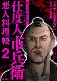 仕度人市兵衛 悪人料理帳 (2)