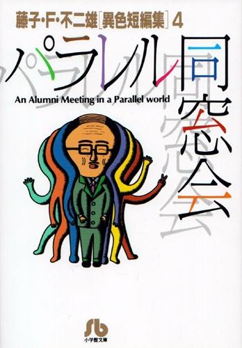 藤子・F・不二雄「異色短編集」 [文庫版] (1-4巻 全巻) 漫画