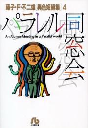 藤子・F・不二雄「異色短編集」 [文庫版] (1-4巻 全巻)