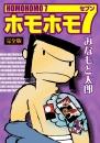 ホモホモ7 [完全版] 漫画
