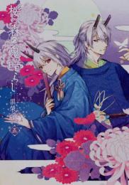 桜の森の鬼暗らし (1-2巻 最新刊)