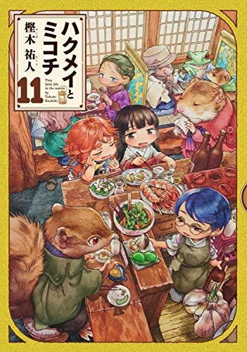 ハクメイとミコチ (1-8巻 最新刊) 漫画