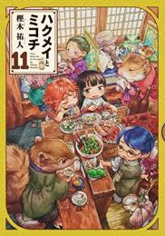 ハクメイとミコチ (1-9巻 最新刊)