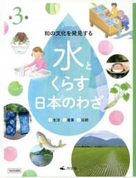 和の文化を発見する 水とくらす日本のわざ 全3巻セット